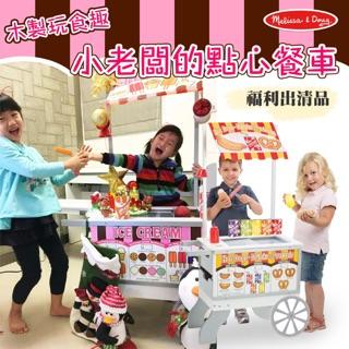 (福利品/數量有限)美國瑪莉莎 Melissa & Doug 木製玩食趣 – 小老闆的點心餐車