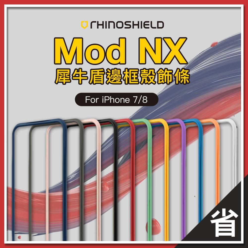 犀牛盾 Mod NX 邊框 飾條 iPhone 7 8 防摔 防爆 輕鬆拆卸 邊框背蓋 防摔 邊條 自行配色