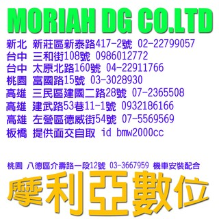 到府安裝 MIO DOD HP原廠電力線 618D 688D 698D F890G F770 LS500W RC500S