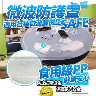 【廚房用品】微波防護蓋 食用級PP 安全健康 磁吸式防濺蓋 微波爐懸停蓋 HOVER COVER 防濺蓋 防溢蓋