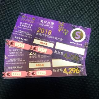 2018美安台灣大會門票 全帶價可議