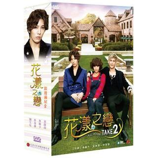 【限量特價】花漾之戀~浪漫滿屋2 DVD [雙語版] ( 黃靜茵/魯敏宇/朴基雄/劉雪兒 )