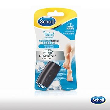 【Scholl 爽健】爽健晶鑽極致電動去硬皮機滾輪一般型(2入/盒)