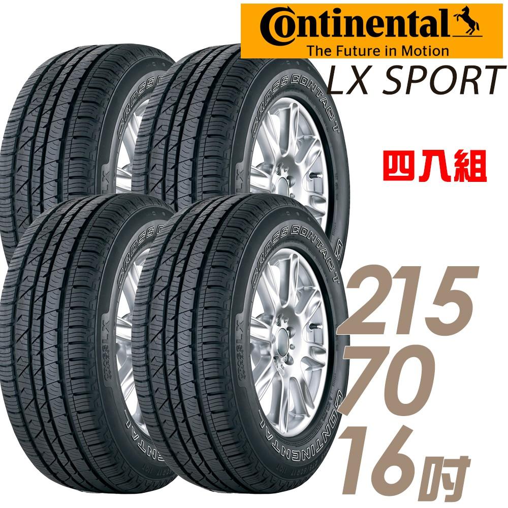 【德國馬牌】 輪胎 LXSPORT-2157016吋 輪胎四入組 休旅車專用胎 送專業安裝+四輪定位 車麗屋