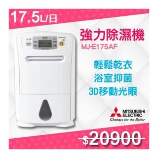 ★XQ-3C★【MITSUBISHI三菱】17.5公升 日本原裝大容量強力型除濕機 MJ-E175AF