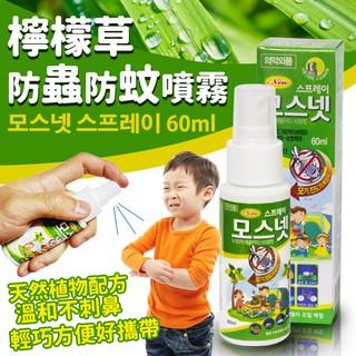 韓國檸檬草防蟲防螨防蚊噴霧小黑蚊外出戶外露營野餐郊外兒童幼兒 噴霧