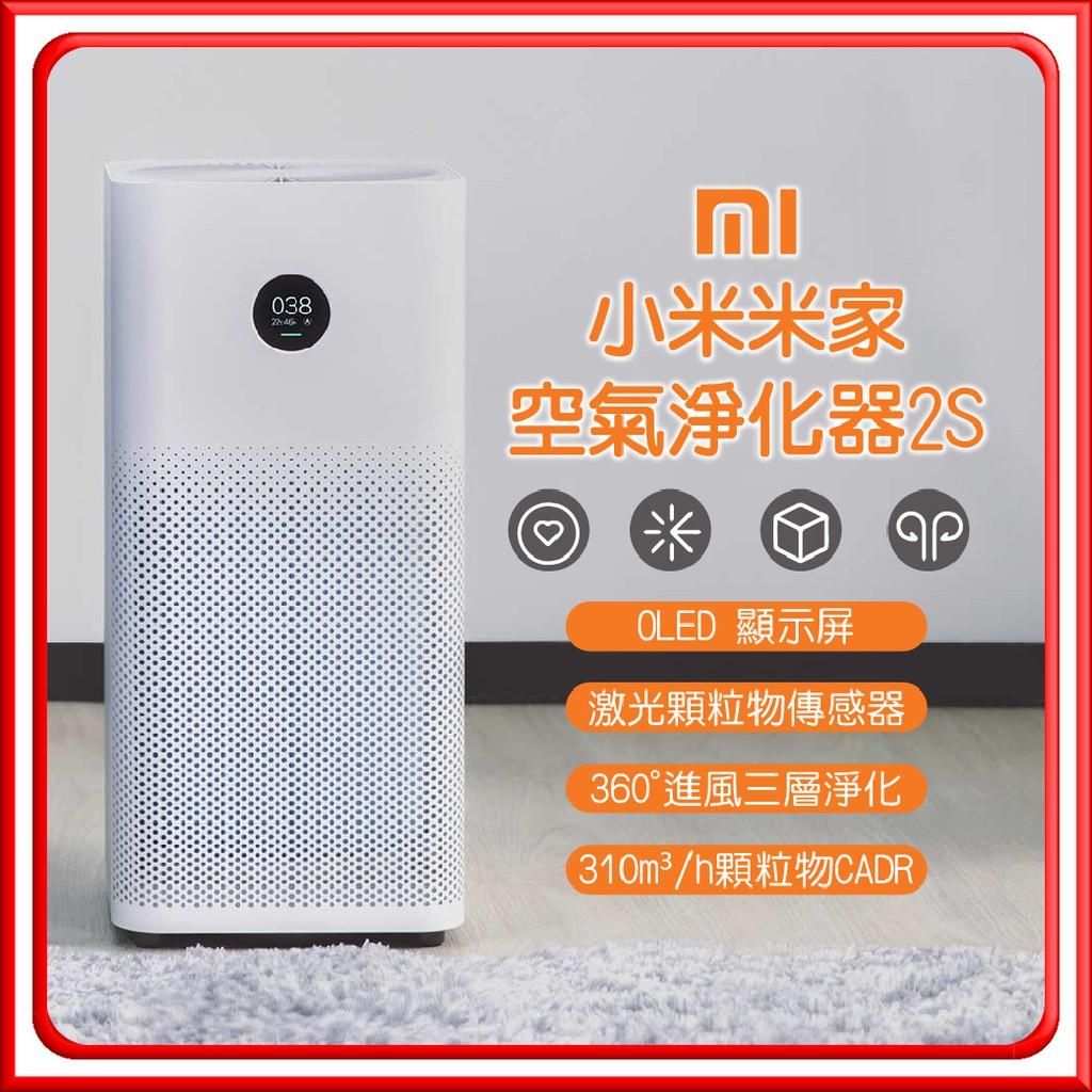 小米-空氣淨化器2S【原廠公司貨】MIUI 空氣清淨機 2代 PRO 2S 除PM2.5 手機智能控制