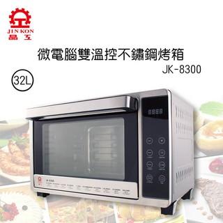 免運【晶工牌】32L微電腦雙溫控不鏽鋼旋風烤箱(JK-8300)/JK-7300和JK-7450的進化版/烘培必買