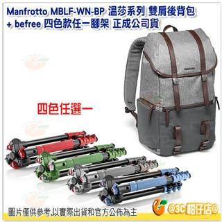 Manfrotto LF-WN-BP 溫莎 雙肩後背包 + befree 旅行反折腳架 正成公司貨 優惠至6/30止