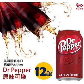 [12罐] DrPepper原味可樂 鋁罐裝355ml Dr.pepper 美國進口汽水