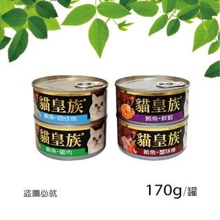 貓罐頭 貓皇族罐頭170g大罐 貓鮮食 鮪魚貓罐頭 寵物罐頭 副食罐頭