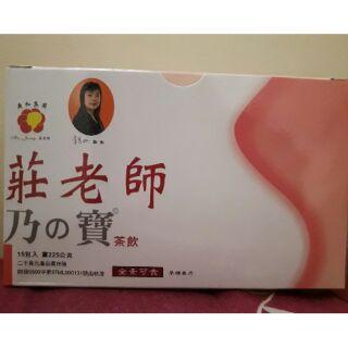 含運廣和莊老師乃寶(發奶茶) /15包/盒