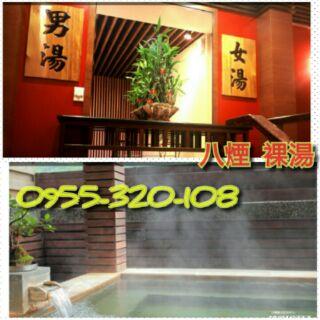 金山八煙溫泉會館‧男女裸湯=350元 平假日、連續假期春節過年皆可使用不加價