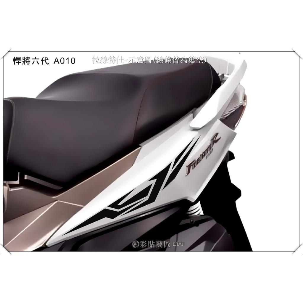彩貼藝匠 FT6 Fighter 悍將六代 側殼 拉線 A010 (20色) 簍空 車膜 彩繪 彩貼 貼紙