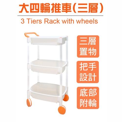【大四輪推車】免運 三層 收納櫃 置物架 廚房 置物推車 滾輪式 三層架 架子 收納架
