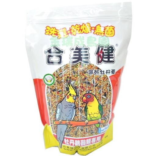 金瑞成鳥園~ gt 帶殼牡丹飼料 1kg 製 合美健品牌NO:14B 營養均衡 愛情鳥、太