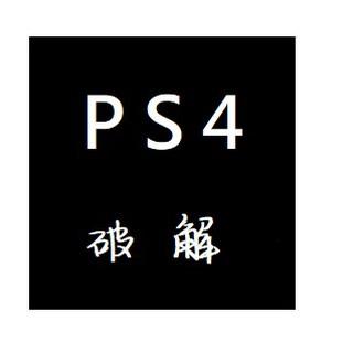 PS4破解 ps4破解