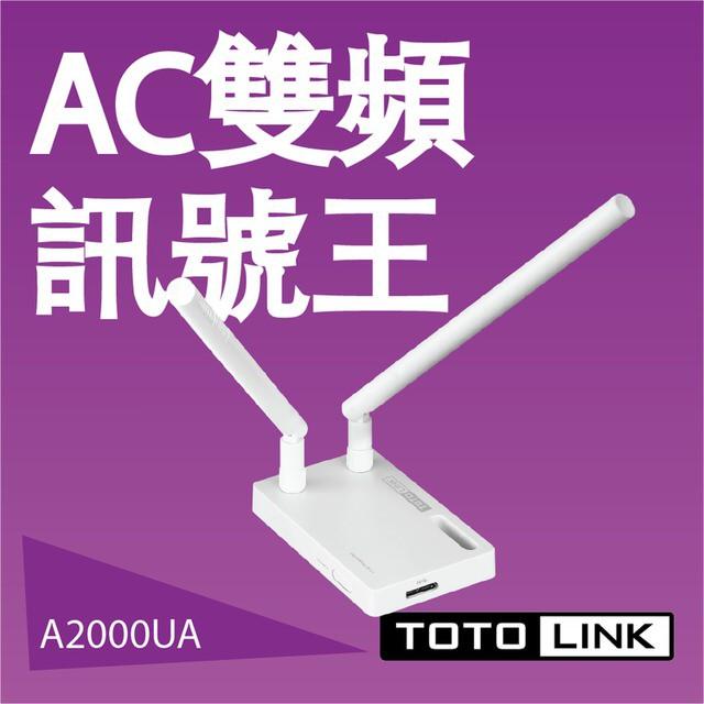 【TOTOLINK】A2000UA 超世代 無線網卡 [富廉網]