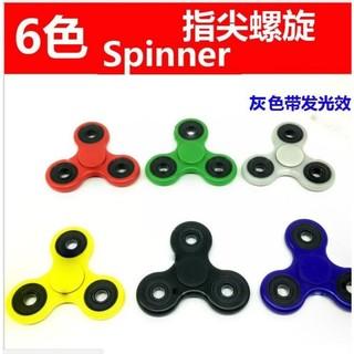 指尖 螺旋 手指 陀螺 Fidget Spinner edc hand cube 減壓 玩具