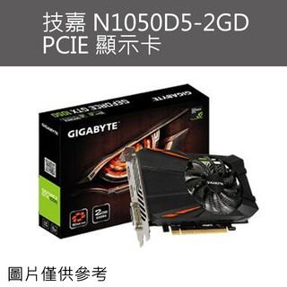 技嘉 N1050D5-2GD PCIE 顯示卡