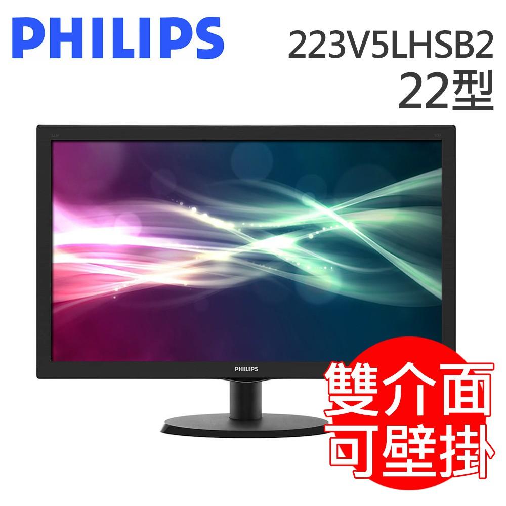 PHILIPS 223V5LHSB2 22型HDMI介面寬螢幕 液晶顯示器
