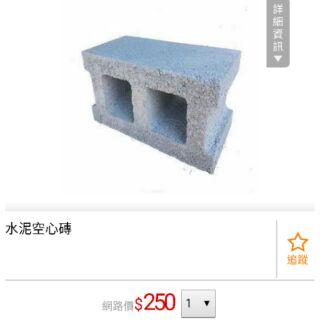 水泥空心磚