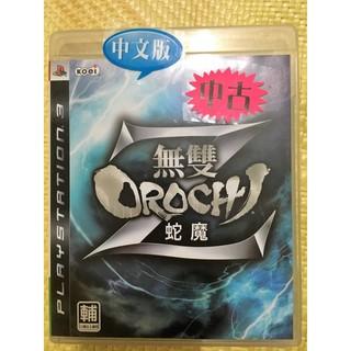 PS3遊戲 PS3蛇魔無雙 無雙蛇魔Z 中文版 無雙 OROCHI Z 無双 Orochi Z