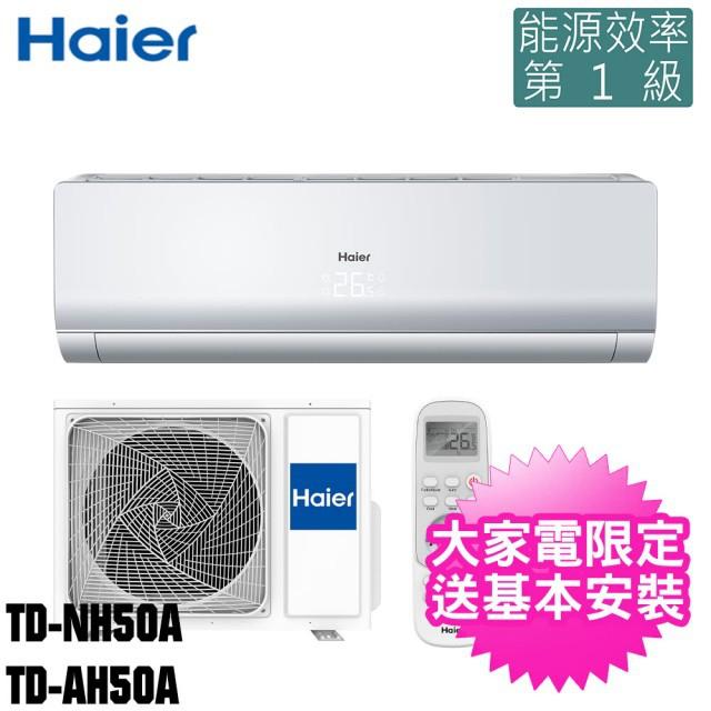 -Haier 海爾 7-9坪 冷暖 變頻分離式空調/變頻分離式冷氣 TD-NH50A/TD-AH50A