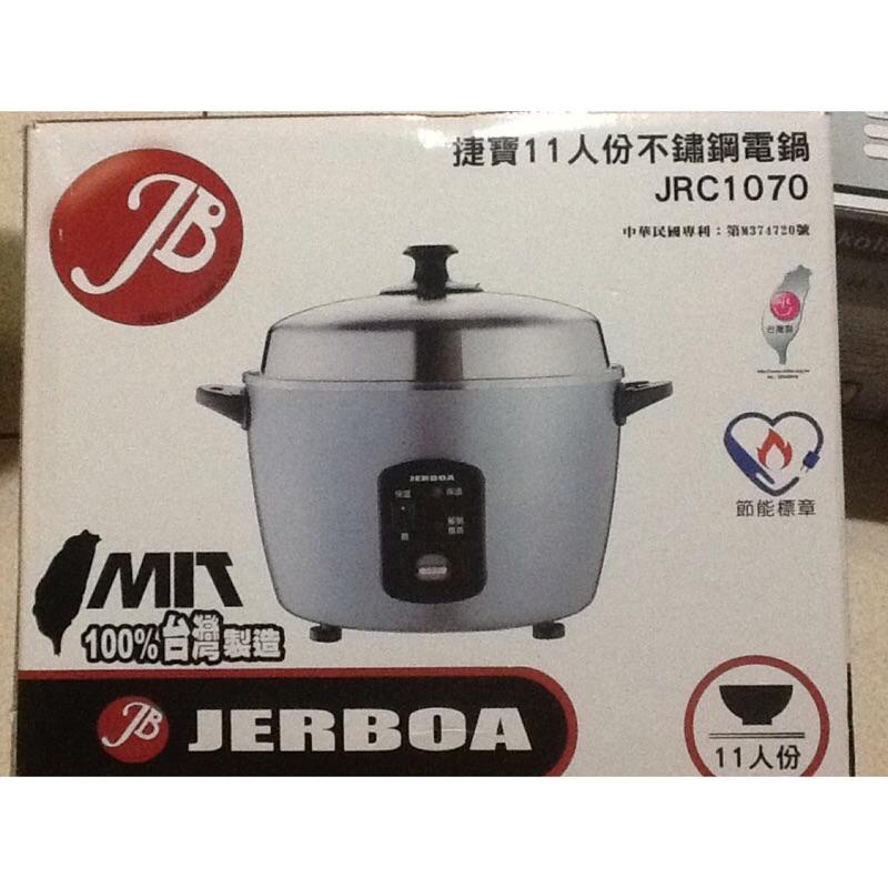 《大大狗》全新全配 現貨供應《台灣製造》全304不鏽鋼配件》JERBOA 捷寶 11人份不銹鋼電鍋 JRC1070