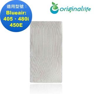 【Original Life】空氣清淨機濾網 適用Blueair:405、480i、450E