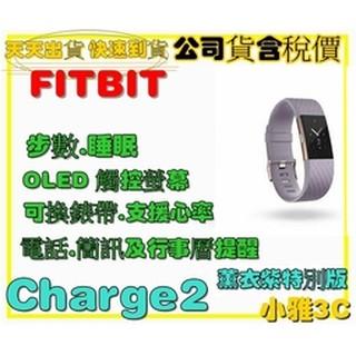 3/31前送原廠錶帶~(薰衣草紫) Fitbit Charge 2 心率 運動手環 Charge2【小雅3C】