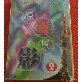 原聲原影金典DVD合輯