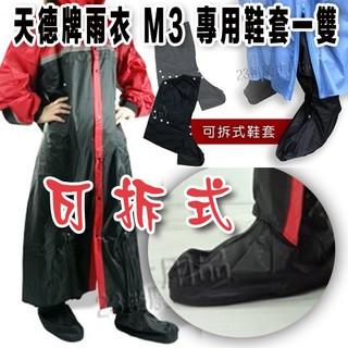 23番 單售 天德牌 雨衣 M3 專用鞋套一雙 M3 一件式雨衣 可拆式 鞋套 不含雨衣