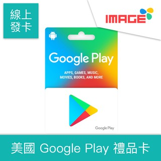 ~IMAGE 最低 ~美國Google Play Giftcard 卡小面額Play 商店點
