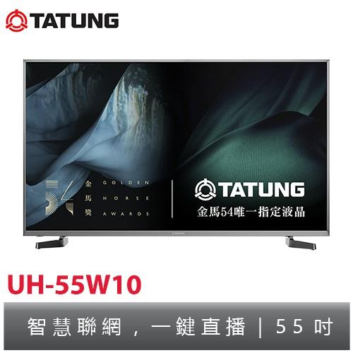 tatung大同 55吋電視 4K HDR 聯網液晶 UH-55W10