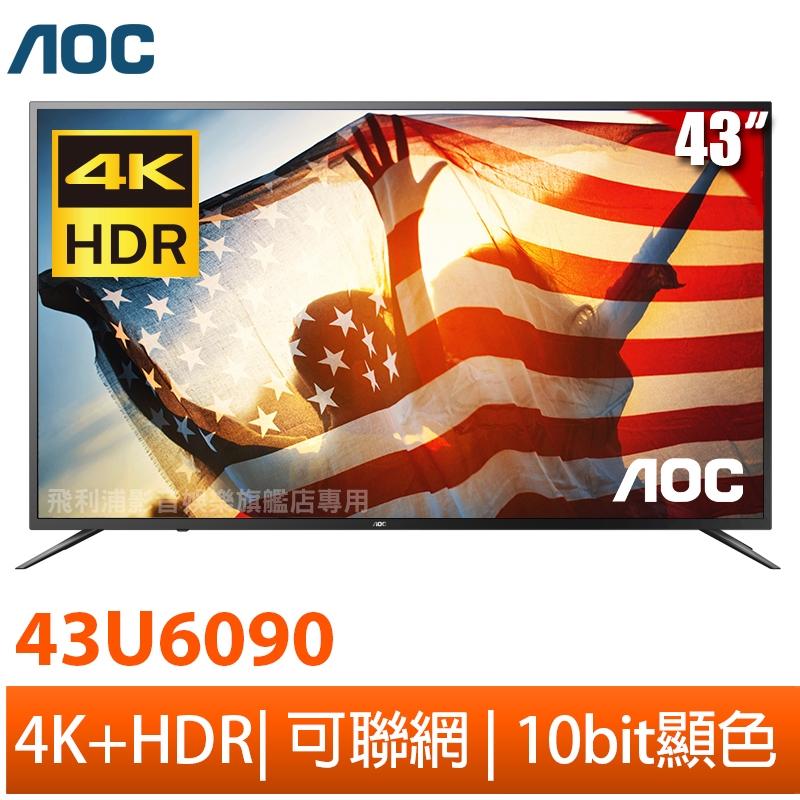 【美國AOC】43吋4K HDR聯網液晶+視訊盒43U6090[買就抽Tesla特斯拉]