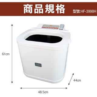 【勳風】熱呼呼桑拿屋 HF-3998H(乾式泡腳機)