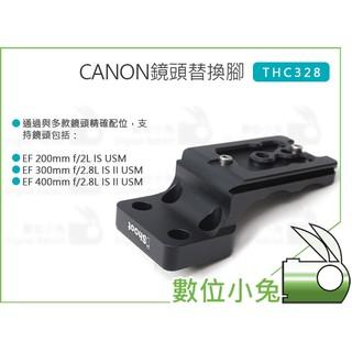數位小兔【CANON鏡頭替換腳 THC328】200-400mm 大砲鏡頭 長焦替換腳座 快拆板 長焦托板 ARCA