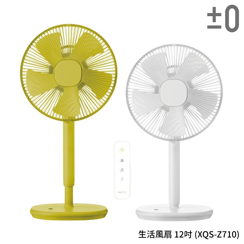 [免運] ±0 正負零XQS-Z710 12吋電扇 台灣公司貨