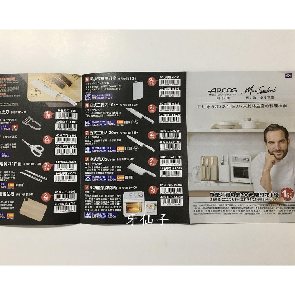 牙仙子~全聯集點印花點數貼紙~ 歐洲知名品牌 西班牙ARCOS 刀具剪刀氣炸烤箱換購~兌換至2021.1.28止