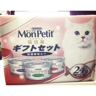 貓倍麗 MonPetit 罐頭 銀罐 即期出清 優惠 超便宜