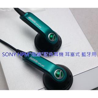 [殺到谷底] 藍牙配件=Sony Ericsson HPM系列 原廠耳機 3.5mm規格 短線設計 不挑色