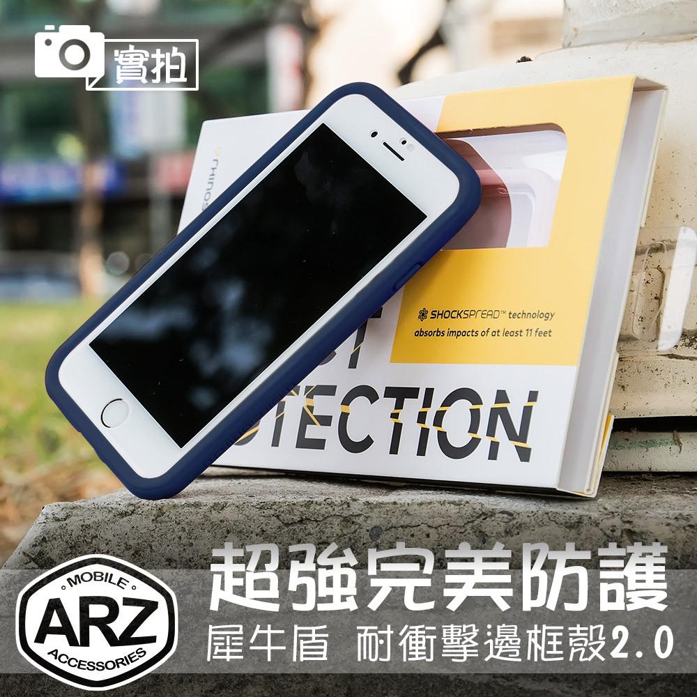 ARZ 犀牛盾2.0進化版 防摔保護殼 iPhone/6s/Plus/iPhone6保護框 i6s防摔殼手機殼邊框殼