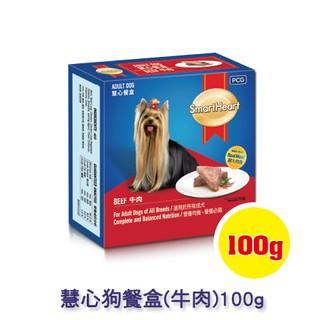 慧心狗餐盒(牛肉)100g