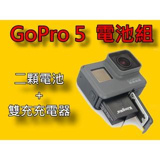【小蟻購 xiaoyi-go】【現貨】GoPro Hero 5 副廠 充電組合