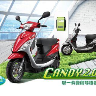 光陽 Candy 2.0 電動機車