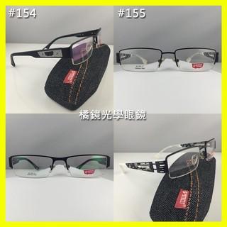 【特價】5th street第五街 可配度數 眼鏡框 鏡框 配眼鏡 線上