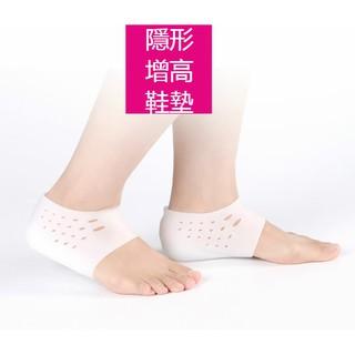 隱形增高鞋墊