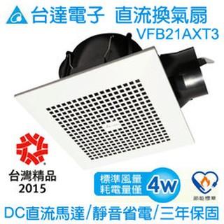 台達電子 換氣扇 VFB21AXT3 DC直流 靜音省電