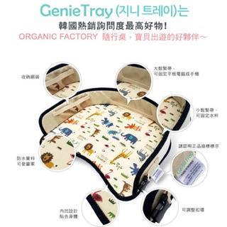 【韓國ORGANIC FACTORY】兒童隨行桌